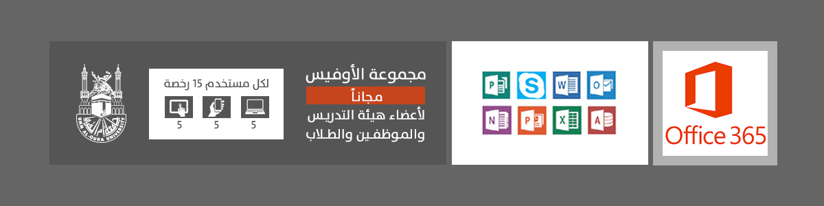 Microsoft Office para Alumnos